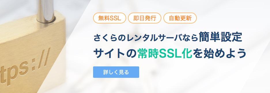 さくらレンタルサーバーのSSL