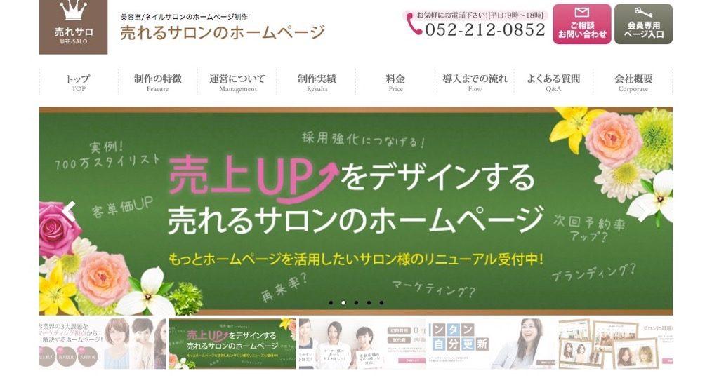 売れるサロンのホームページ(株式会社ウェブランディング)