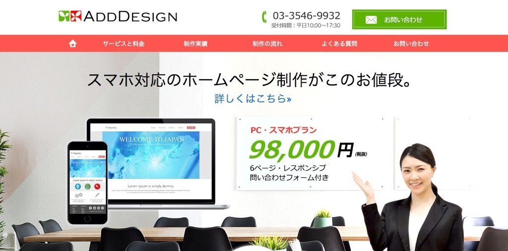 アドデザイン株式会社
