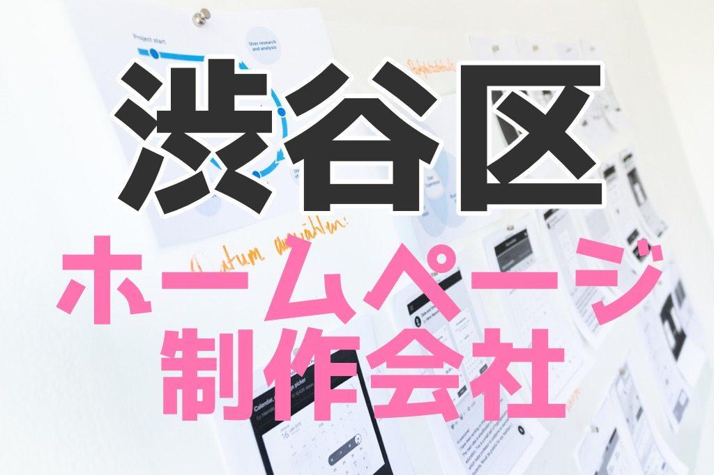 渋谷区のおすすめホームページ制作会社