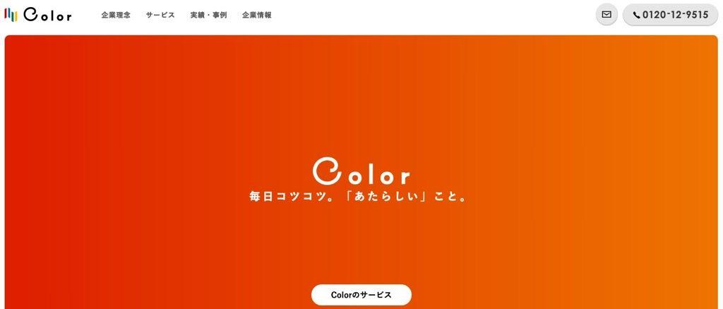 株式会社Color