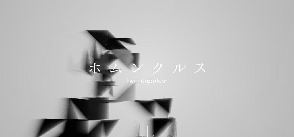 株式会社ホムンクルス