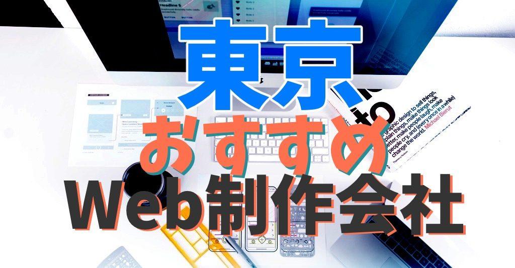 東京都のおすすめホームページ制作会社