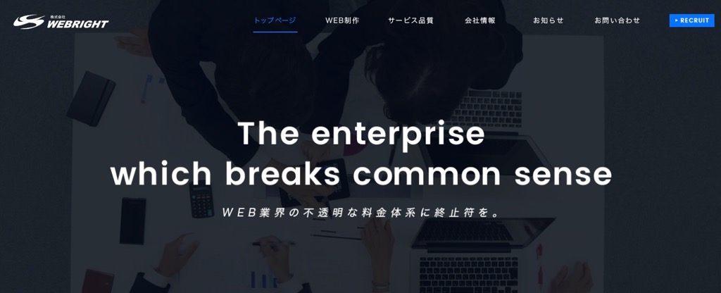 株式会社ウェブライト