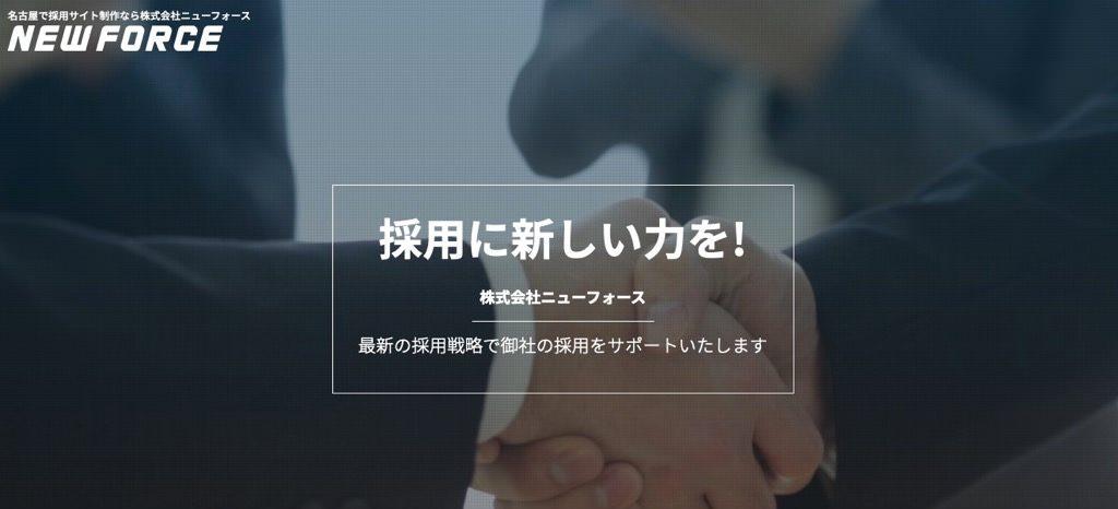 株式会社 ニューフォース
