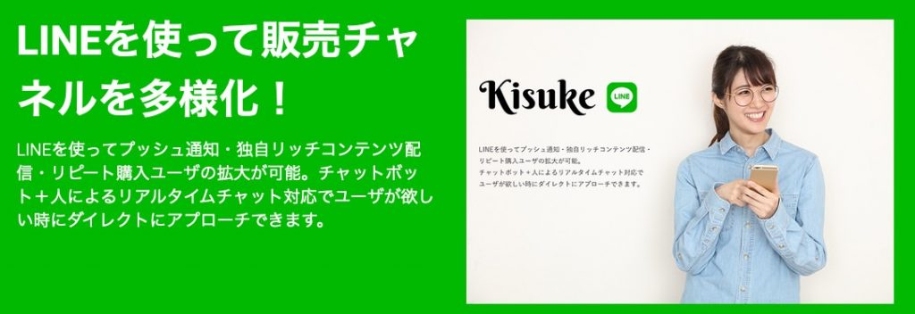 ShopifyとLINEを連携するKisuke