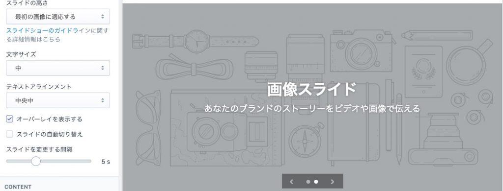 Shopifyのテンプレート編集画面