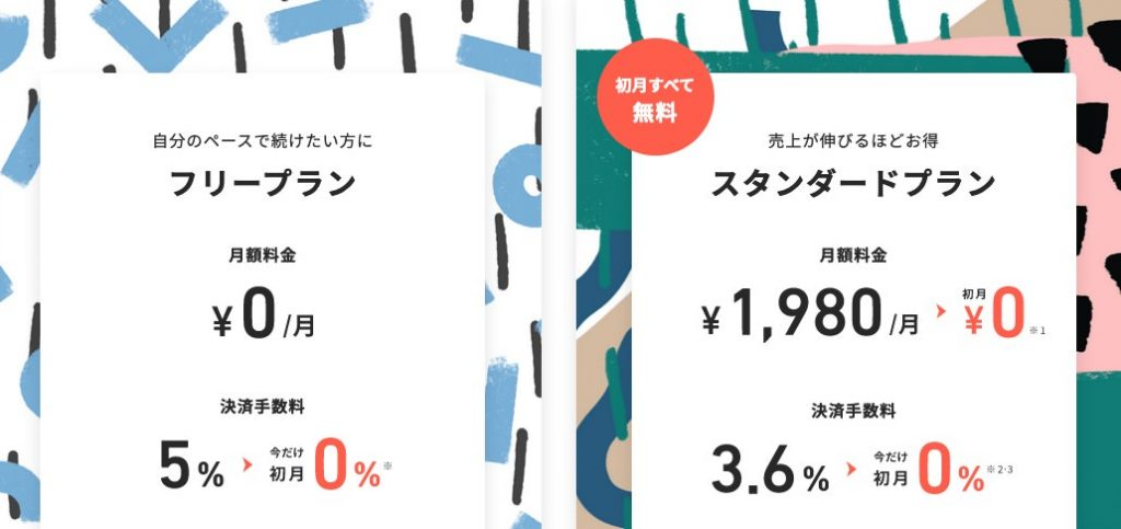 STORES.jpの手数料
