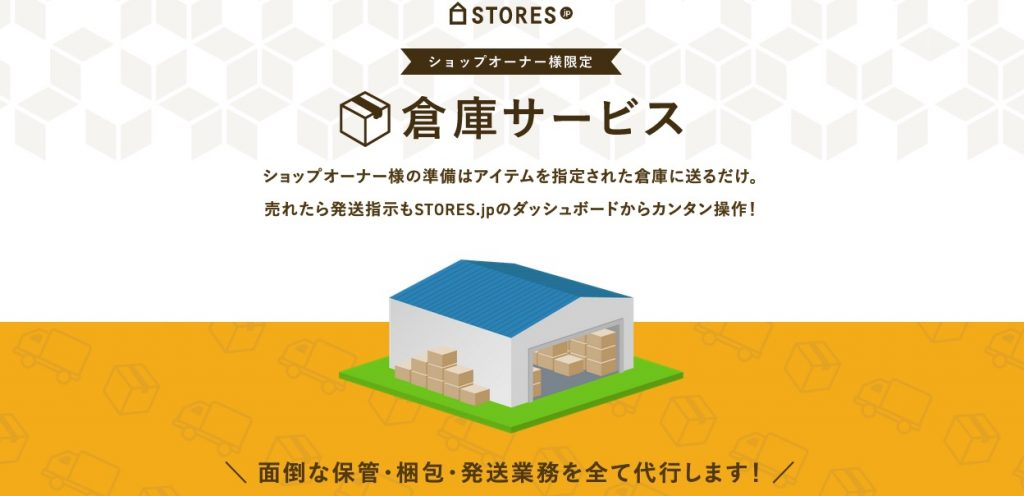 STORES.jp倉庫サービス