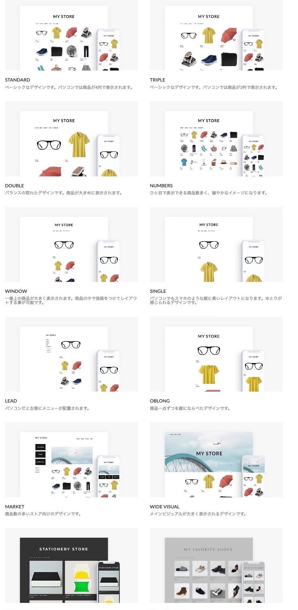StORES.jpのデザインテンプレート