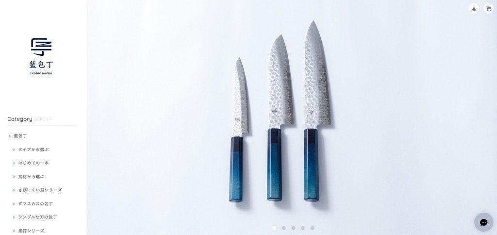 BASE事例「藍包丁」