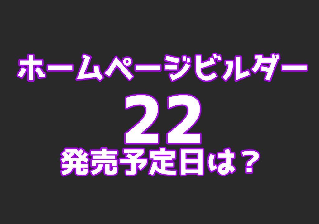 ホームページビルダー22の発売予定