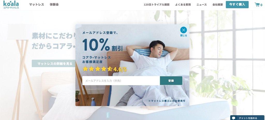 Shopify事例「コアラ・マットレス」