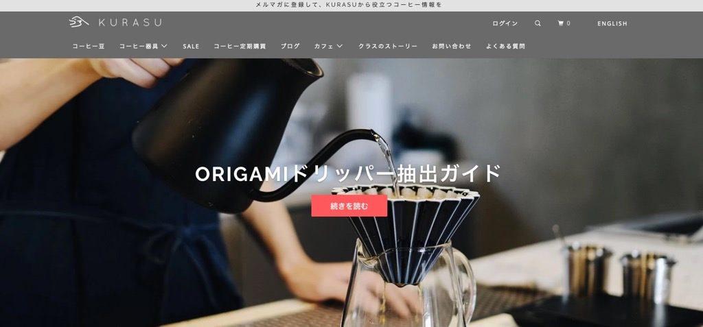 Shopify事例「Kurasu Kyoto」