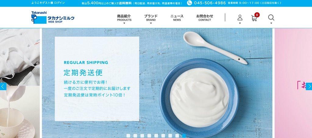 メイクショップ事例「タカナシミルク」