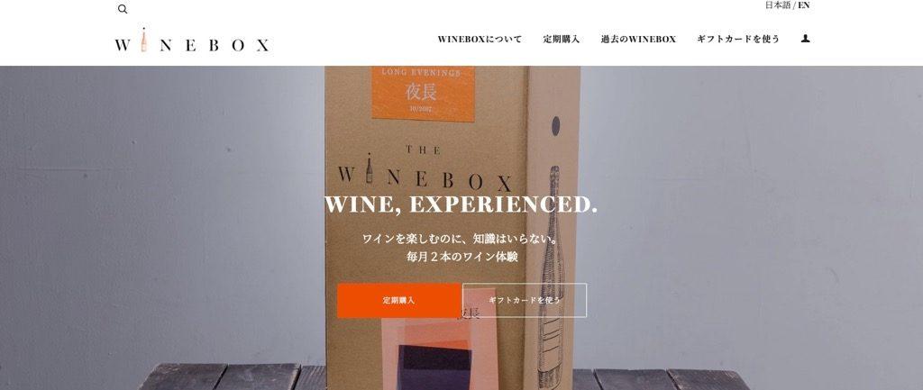 Shopify事例「ワインボックス」