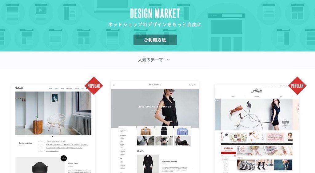 ベイスのデザインマーケット