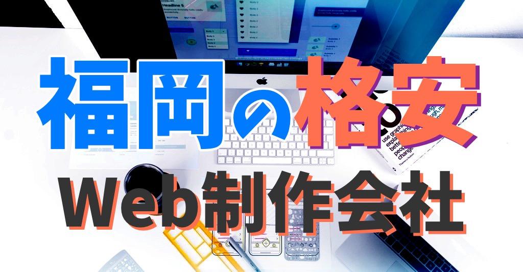 福岡の格安ホームページ制作会社