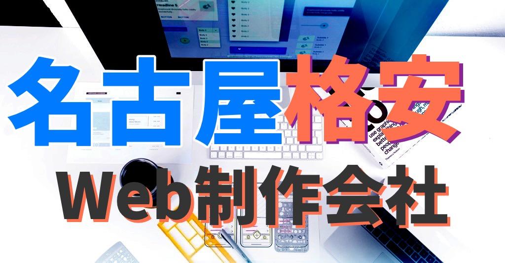 名古屋の格安ホームページ制作会社