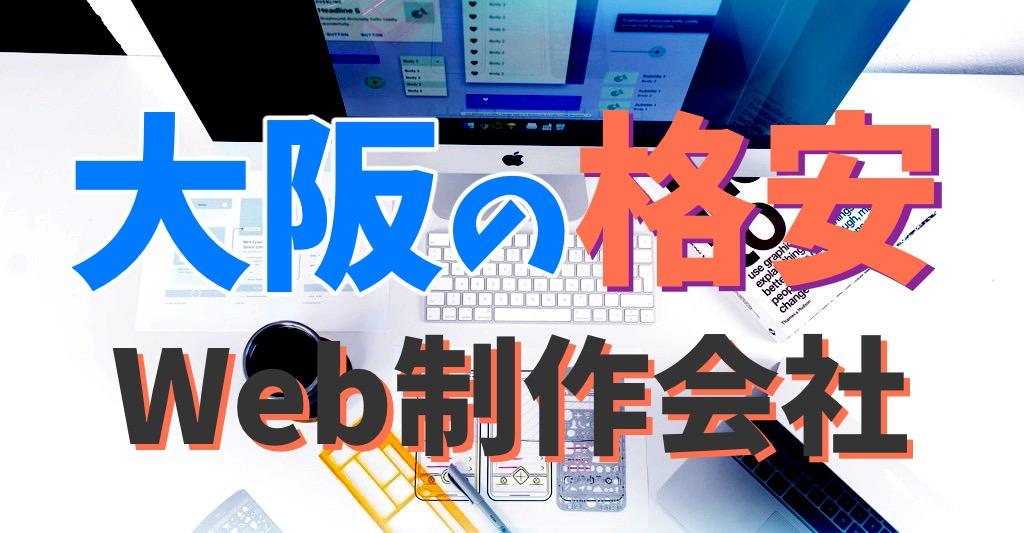 大阪の格安ホームページ制作会社