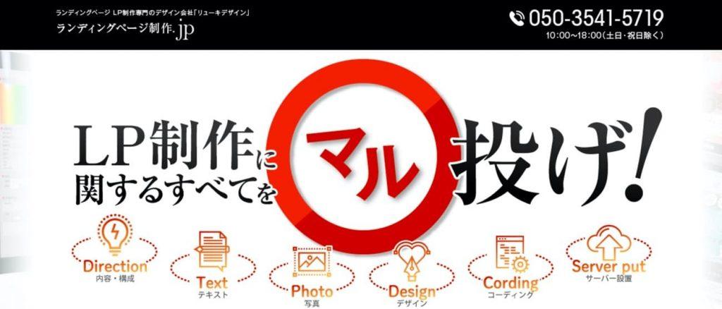 ランディングページ制作.jp(株式会社Ryuki Design)