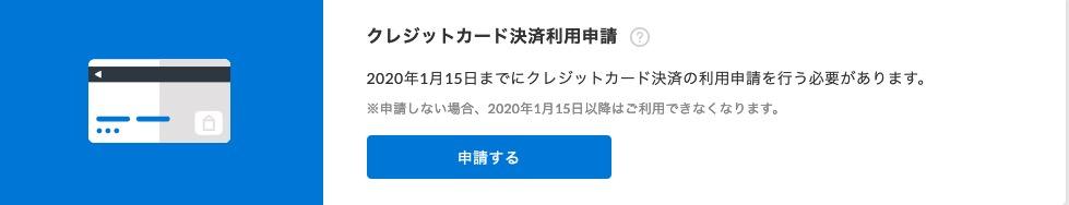 STORES.jpクレジットカードの申請
