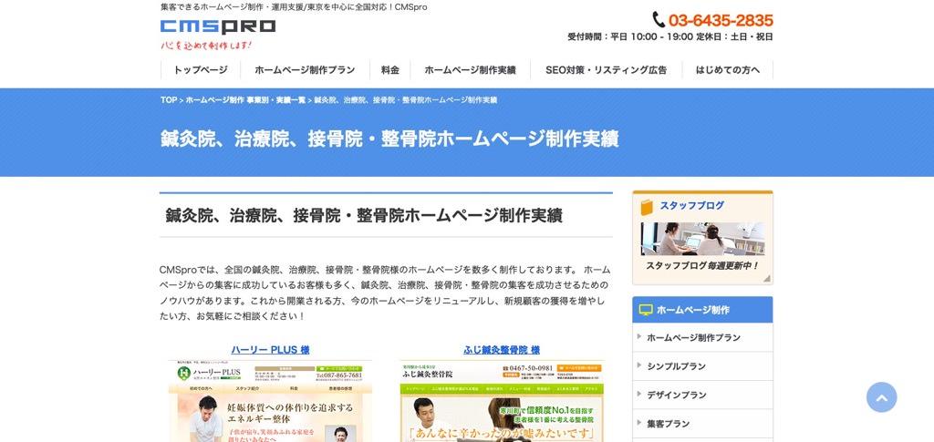 CMSPro(リンヤ株式会社)
