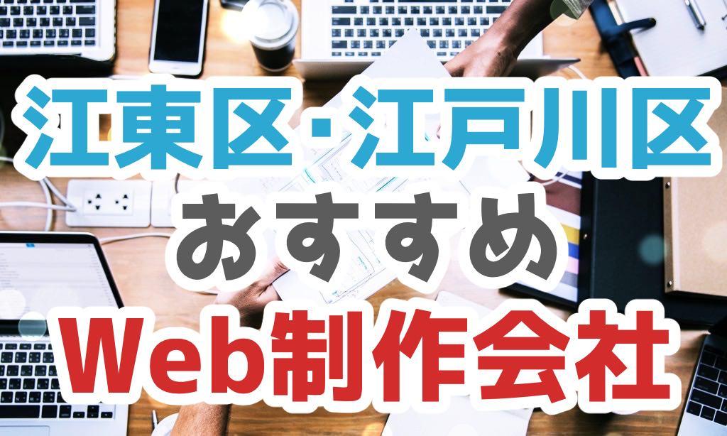 江東区・江戸川区でおすすめホームページ制作会社
