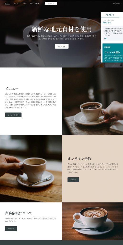 Jimdo(ジンドゥー)AIビルダーで作ったホームページ事例