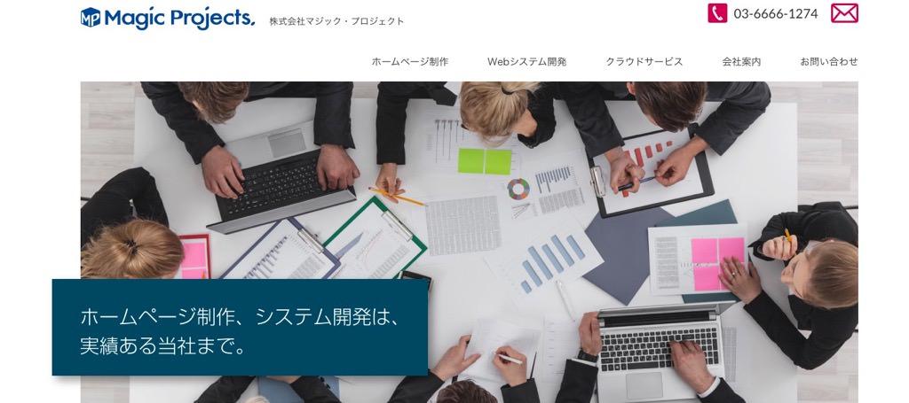 株式会社 マジック・プロジェクト