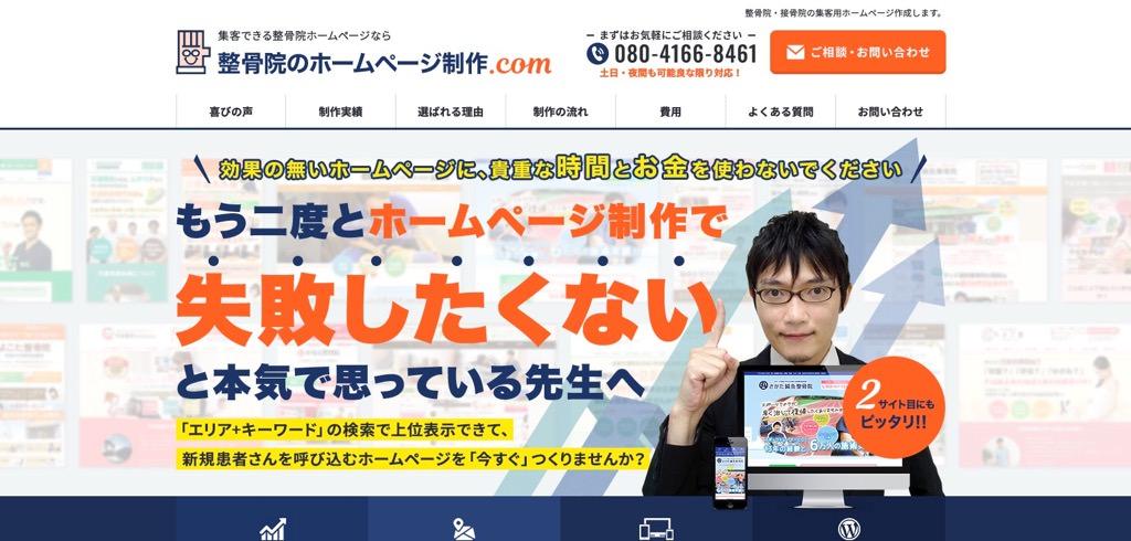 整骨院のホームページ制作.com(ありがとうデザイン株式会社)