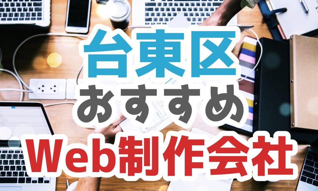 台東区でおすすめホームページ制作会社