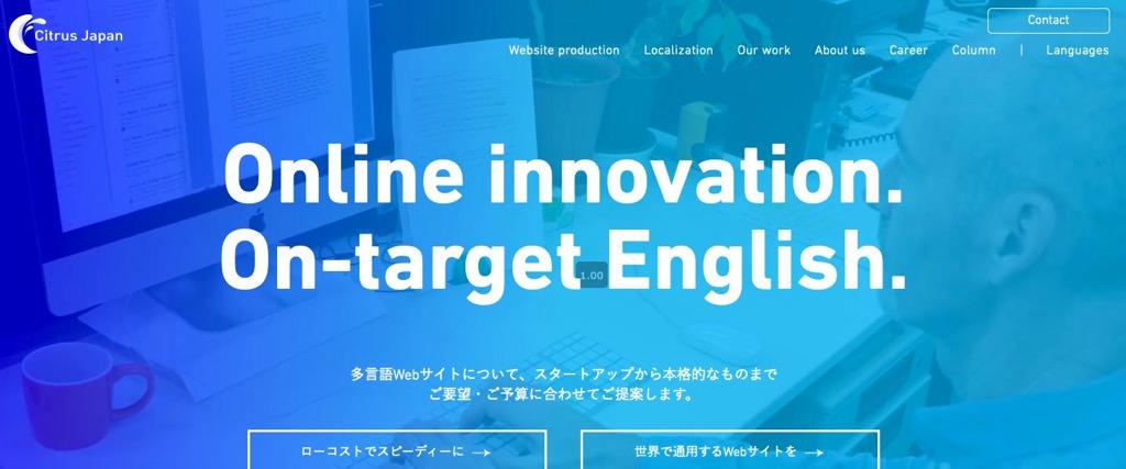 シトラスジャパン株式会社
