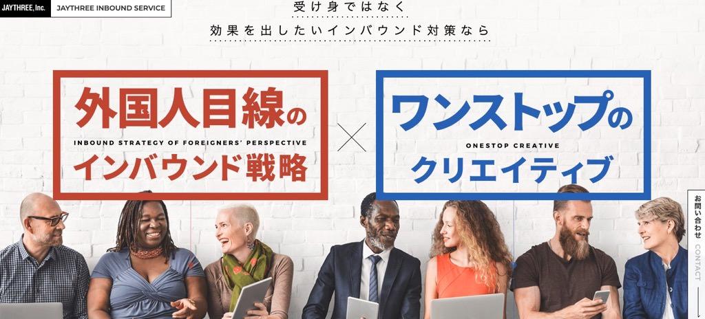 株式会社ジェイスリーの多言語サイト