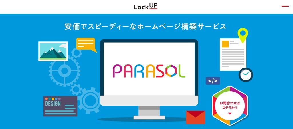 株式会社LockUPのワードプレスサイト格安プラン