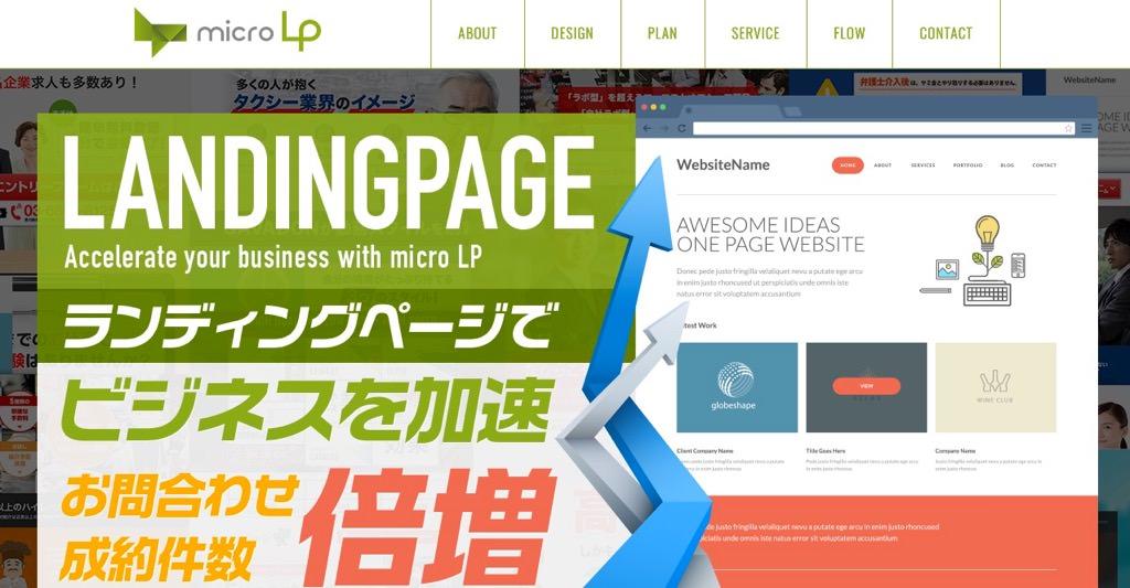 マイクロランディングページ(株式会社 COMFORT)