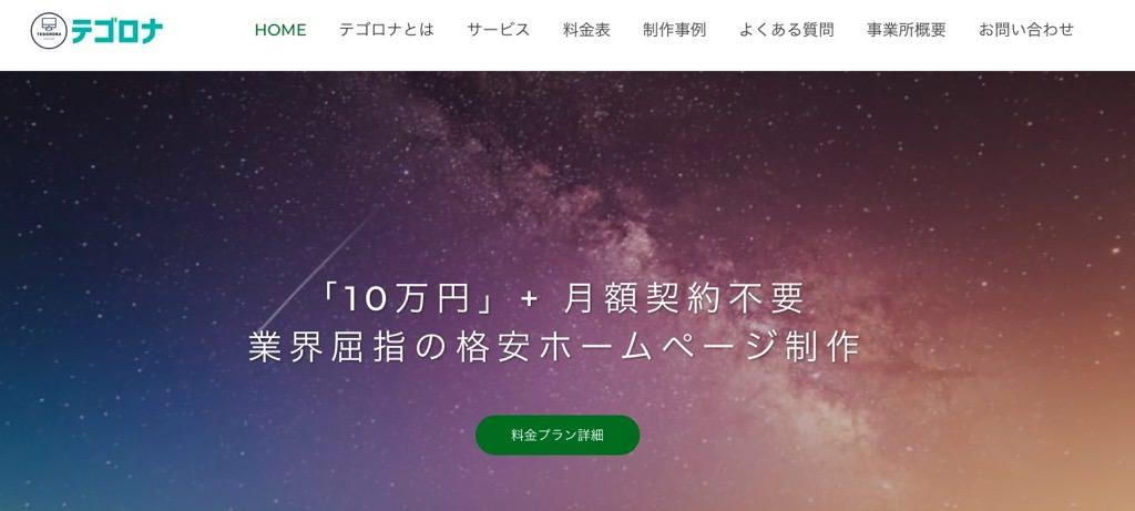 大阪の格安ホームページ制作「テゴロナ」