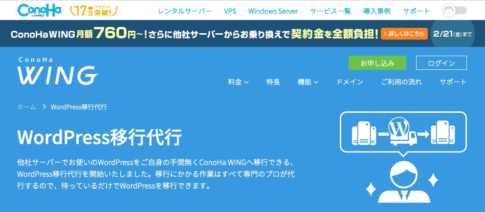 ConoHa Wingのワードプレス引っ越し代行サービス