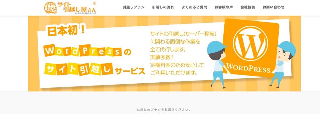 サイト引っ越し屋さん(株式会社DPパートナーズ)