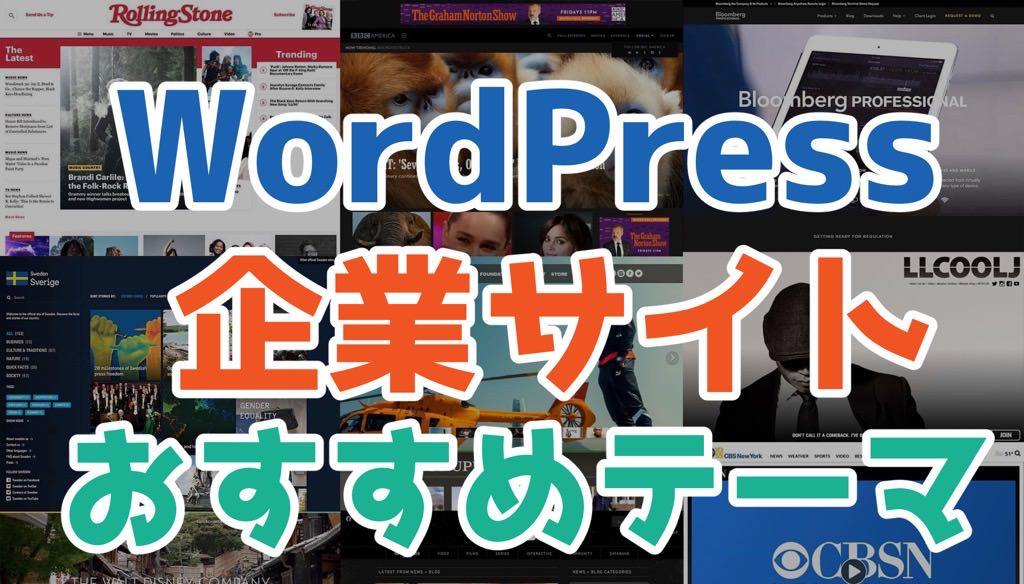 有料と無料のWordPressの企業サイトおすすめテーマ