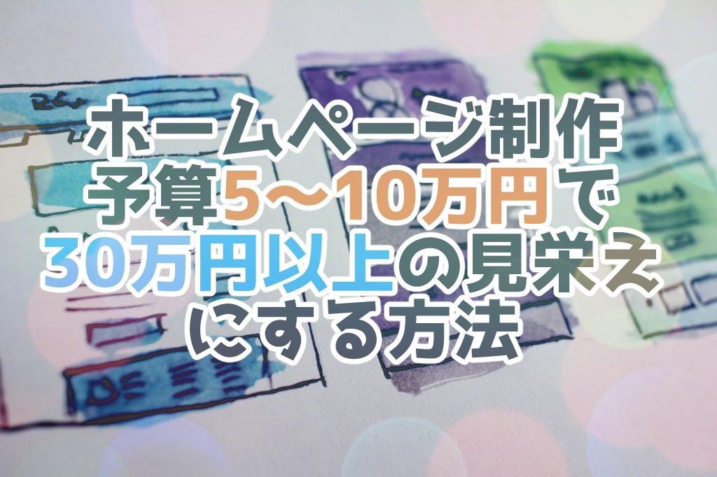 ホームページ制作予算5〜10万円で30万円以上の見栄えにする方法