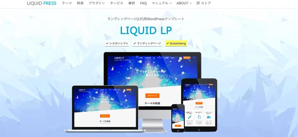 LIQUID LP