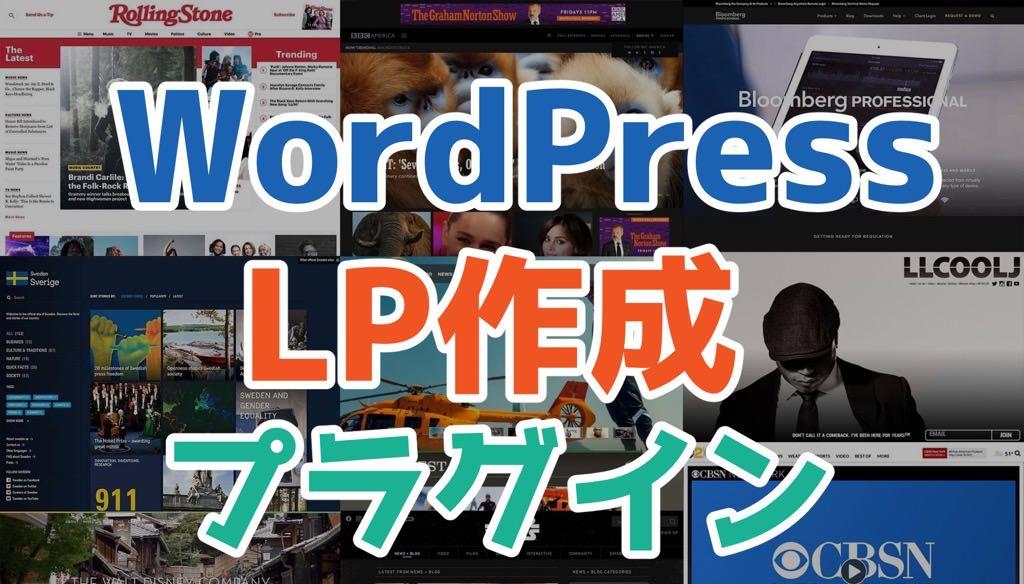 WordPressのLP(ランディングページ)作成プラグイン
