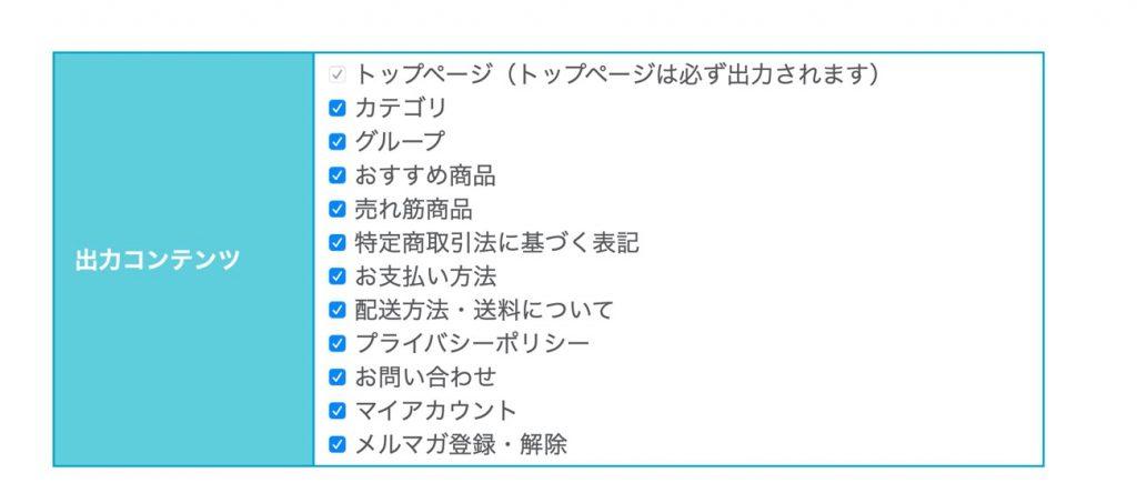 カラーミーショップのHTMLサイトマップ