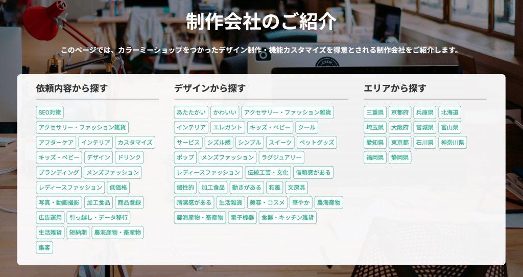カラーミーショップのカスタマイズ対応のWeb制作会社