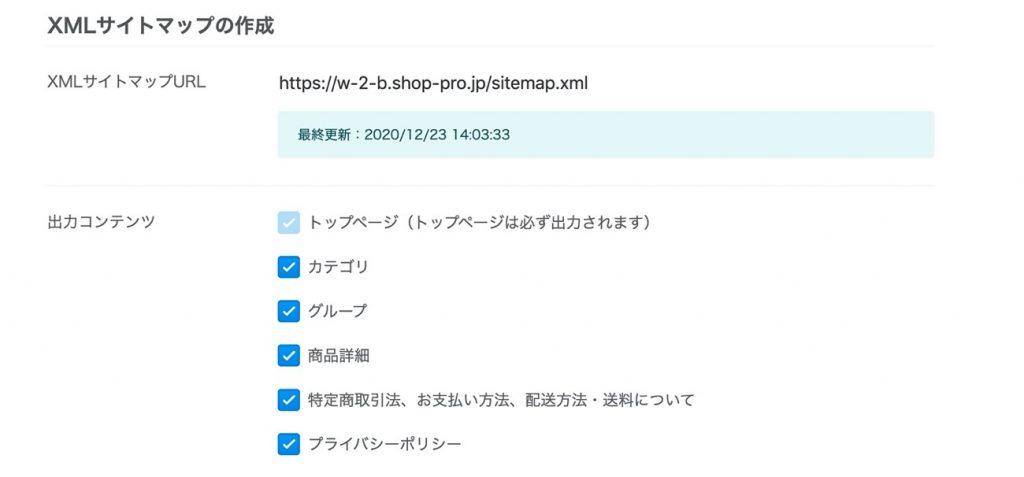 カラーミーショップのXMLサイトマップ
