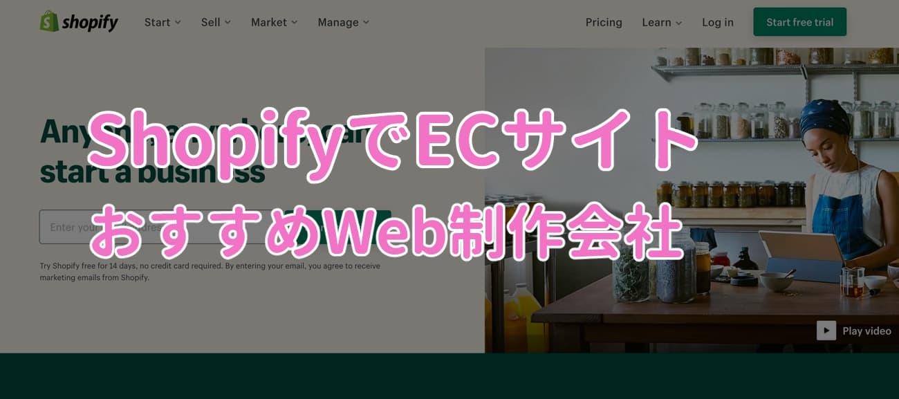 Shopifyでのネットショップ作成が得意なおすすめHP制作会社